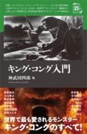 キング・コング入門 映画秘宝セレクション