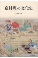 京料理の文化史