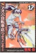 アオバ自転車店へようこそ! 17 Ykコミックス