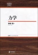 力学 日評ベーシック・シリーズ
