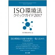 ISO環境法クイックガイド2017