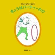 きょうはパーティーのひ クネクネさんのいちにち 日本傑作絵本シリーズ