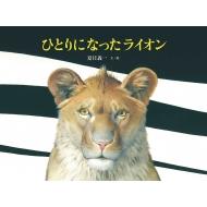 ひとりになったライオン 日本傑作絵本シリーズ