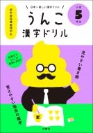 うんこ漢字ドリル 小学5年生 日本一楽しい漢字ドリル