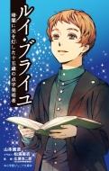 ルイ・ブライユ 暗闇に光を灯した十五歳の点字発明者 小学館ジュニア文庫