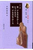 プラトーン著作集 第6巻 第1分冊 善・快楽・魂