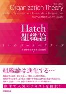 Hatch組織論 3つのパースペクティブ