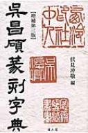呉昌碩篆刻字典 増補第3版