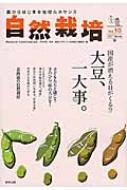 自然栽培 Vol.10 2017