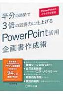 半分の時間で3倍の説得力に仕上げるPowerPoint活用企画書