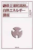名門県立浦和高校の白熱エネルギー講座