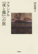 フランクル『夜と霧』への旅 朝日文庫
