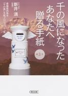 千の風になったあなたへ贈る手紙 第3章 朝日文庫