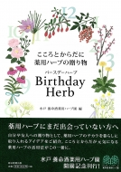 『Birthday Herb』こころとからだに薬用ハーブの贈り物 by Yomeishu