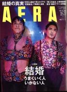 AERA (アエラ)2017年 3月 20日号