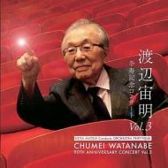 渡辺宙明卆寿記念コンサート3 松井慶太、渡辺宙明、オーケストラ・トリプティーク(2CD)