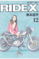 Ridex 12 モーターマガジンムック