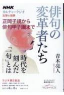 Nhkカルチャーラジオ 文学の世界 俳句の変革者たち -正岡子規から俳句甲子園まで Nhkシリーズ