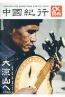中國紀行CKRM Vol.07