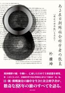 ある在日朝鮮社会科学者の散策 「博愛の世界観」を求めて