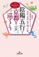 陰陽五行で京都を巡ろう 京都の名物鍼灸師がすすめる寺社、名所、食べ物、土産 王様文庫
