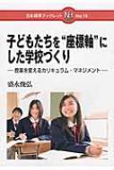 """子どもたちを""""座標軸""""にした学校づくり 授業を変えるカリキュラム・マネジメント 日本標準ブックレット"""