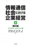 情報通信社会における企業経営 上 ストラテジ・マネジメント編