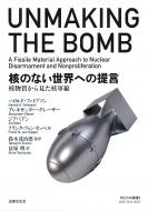 核のない世界への提言 核物質から見た核軍縮 RECNA叢書