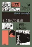 漫画家たちの戦争 引き揚げの悲劇