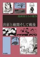 漫画家たちの戦争『出征と疎開そして戦後』