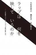 ラップは何を映しているのか——「日本語ラップ」から「トランプ後の世界」まで