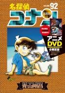 名探偵コナン 92 DVD付き限定版 少年サンデーコミックス