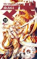 マギ 33 少年サンデーコミックス