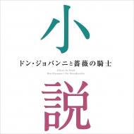 ドン・ジョバンニと薔薇の騎士-小説に出てくるクラシック