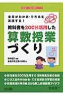 教科書を200%活用した算数授業づくり 全員がわかる・できるを実感する! 「味噌汁・ご飯」授業シリーズ