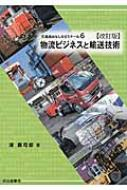物流ビジネスと輸送技術 交通論おもしろゼミナール 改訂版