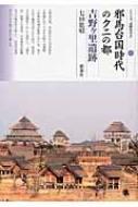 邪馬台国時代のクニの都 吉野ヶ里遺跡 シリーズ「遺跡を学ぶ」