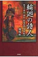 輪廻の詩人 柿本人麻呂・西行・松尾芭蕉と千年転生