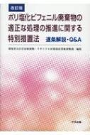 ポリ塩化ビフェニル廃棄物の適正な処理の推進に関する特別措置法 逐条解説・Q&A