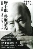 唐十郎 特別講義演劇・芸術・文学クロストーク