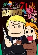 ダーリンは71歳 高須帝国より愛をこめて 書籍扱いコミックス単行本