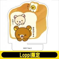 アクリルスタンド(食パン)【Loppi限定】