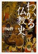 わかる仏教史 角川ソフィア文庫