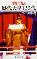 肖像で見る歴代天皇125代 角川新書