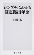 シンプルにわかる確定拠出年金 角川新書
