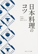 日本料理のコツ 角川ソフィア文庫