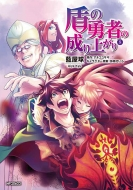 盾の勇者の成り上がり 8 MFコミックス フラッパーシリーズ