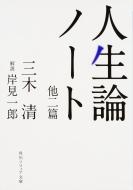 人生論ノート 他二篇 角川ソフィア文庫
