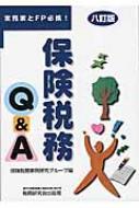 保険税務 Q & A 8訂版