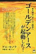 """ゴールデンアースが起動した! MOVING POWER/START‐UP 全人類の""""ダーマ""""解放へ"""